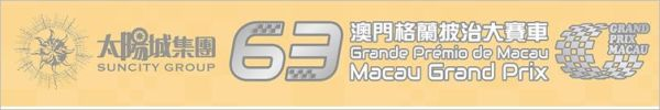 Suncity Group Macau Motorcycle Grand Prix Entry List