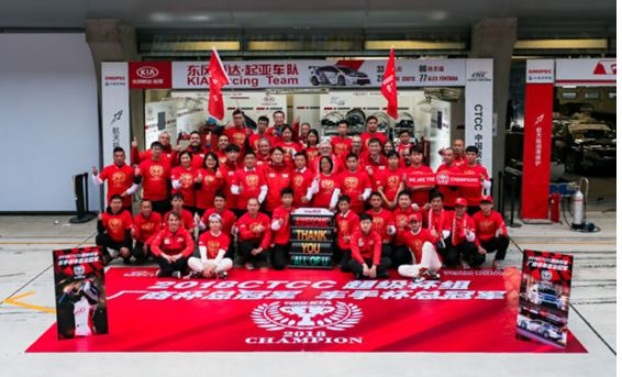 CTCC: Team KIA Racing China conquers 2018 manufacturers and drivers titles